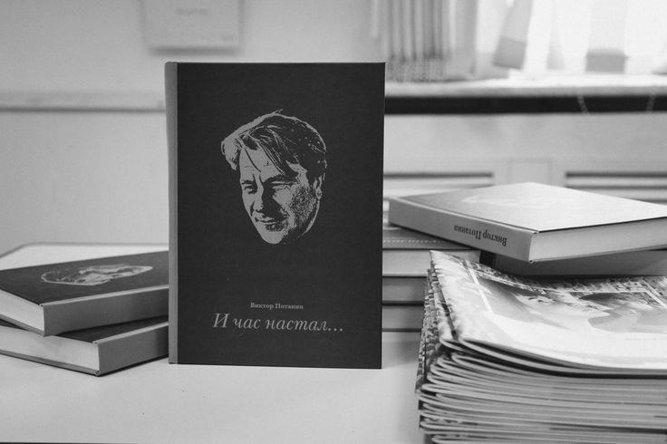 Наш учитель, наш литературный наставник, – Виктор Фёдорович Потанин выпустил книгу «И час настал». В этом году Виктор Фёдорович отметил свой 80-й День рождения, и на творческом