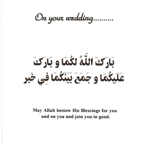31 best special day quotes images on pinterest islamic quotes wedding m4hsunfo