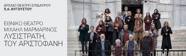 Το Αρχαίο Θέατρο Επιδαύρου υποδέχεται τη Λυσιστράτη - http://ipop.gr/themata/vgainw/archeo-theatro-epidavrou-ypodechete-ti-lysistrati/