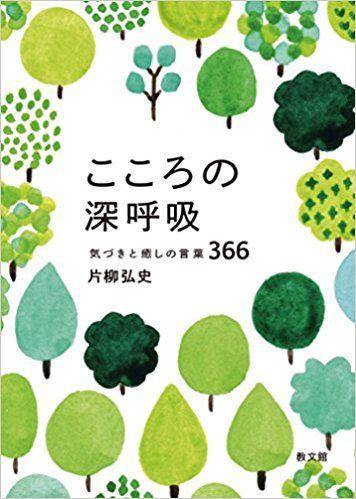 こころの深呼吸: 気づきと癒しの言葉366 | 片柳 弘史 |本 | 通販 | Amazon