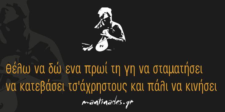 Θέλω να δώ ενα πρωί τη γη να σταματήσει να κατεβάσει τσ'άχρηστους και πάλι να κινήσει #mantinades http://mantinad.es/1EX45f6