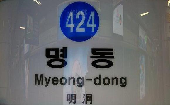 명동 지하철,한국 관광,모바일가이드