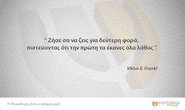 Viktor Frankl | psychologynow.gr