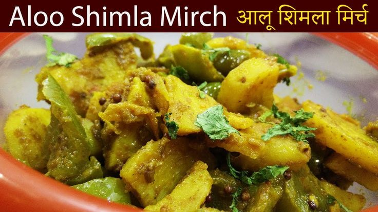 37 best food recipe videos hindi images on pinterest recipe aloo shimla mirch recipe is one of the easiest recipe and delicious too this aloo shimla mirch goes well with chapatis or phulkas or parathas forumfinder Images