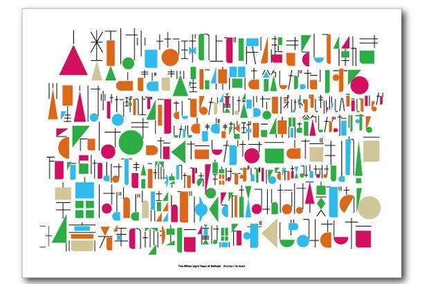 詩人谷川俊太郎さんの詩をタイポグラフィアートにしたもの。アートワークは、アートディレクター/プロダクトデザイナーのシラスノリユキ氏が担当。