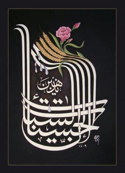 {إنَّ الْحَسَنَاتِ يُذْهِبْنَ السَّيِّئَاتِ} The Good Deeds wipe away the Evil Deeds.