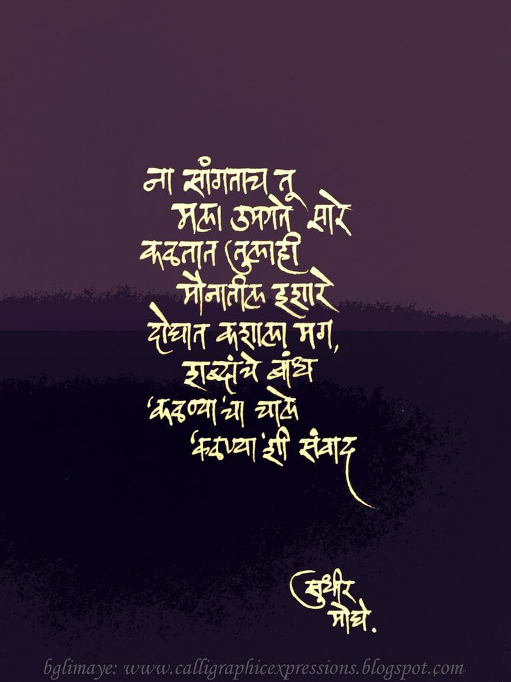22 best Marathi Quotes images on Pinterest