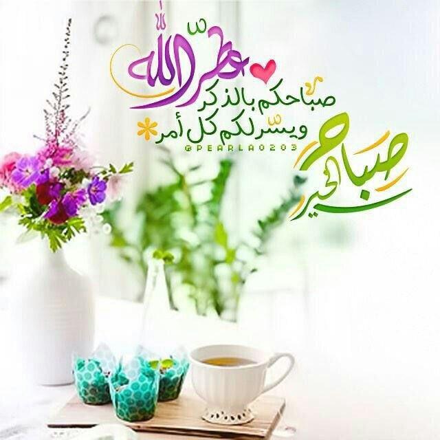 عطر الله صباحكم Islamic Pictures Table Decorations Instagram Posts
