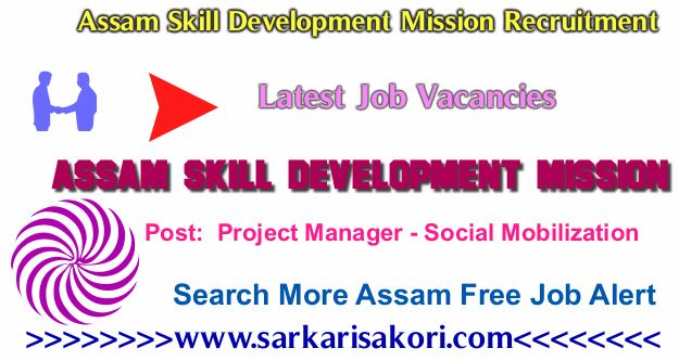 Assam Skill Development Mission Recruitment 2017 Project Manager - Social Mobilization