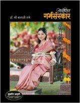 http://www.garbhsanskar.in/contents/en-us/d868_garbh_sanskar_books_in_english_garbh_sanskar_books_in_gujarati__garbh_sanskar_books_in_marathi_free_download_garbh_sanskar_books_free_download.html garbh sanskar book in hindi pdf,garbh sanskar book in hindi pdf,balaji tambe garbh sanskar book in hindi pdf free download,garbh sanskar book by balaji tambe in hindi pdf