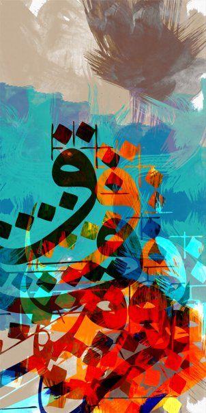Tashkeel, Abstract Art #Calligraphy