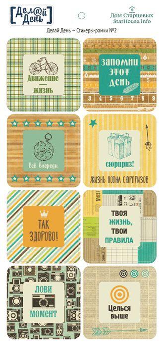 Стикеры-рамки «Делай день» №2, формат 10х21 см