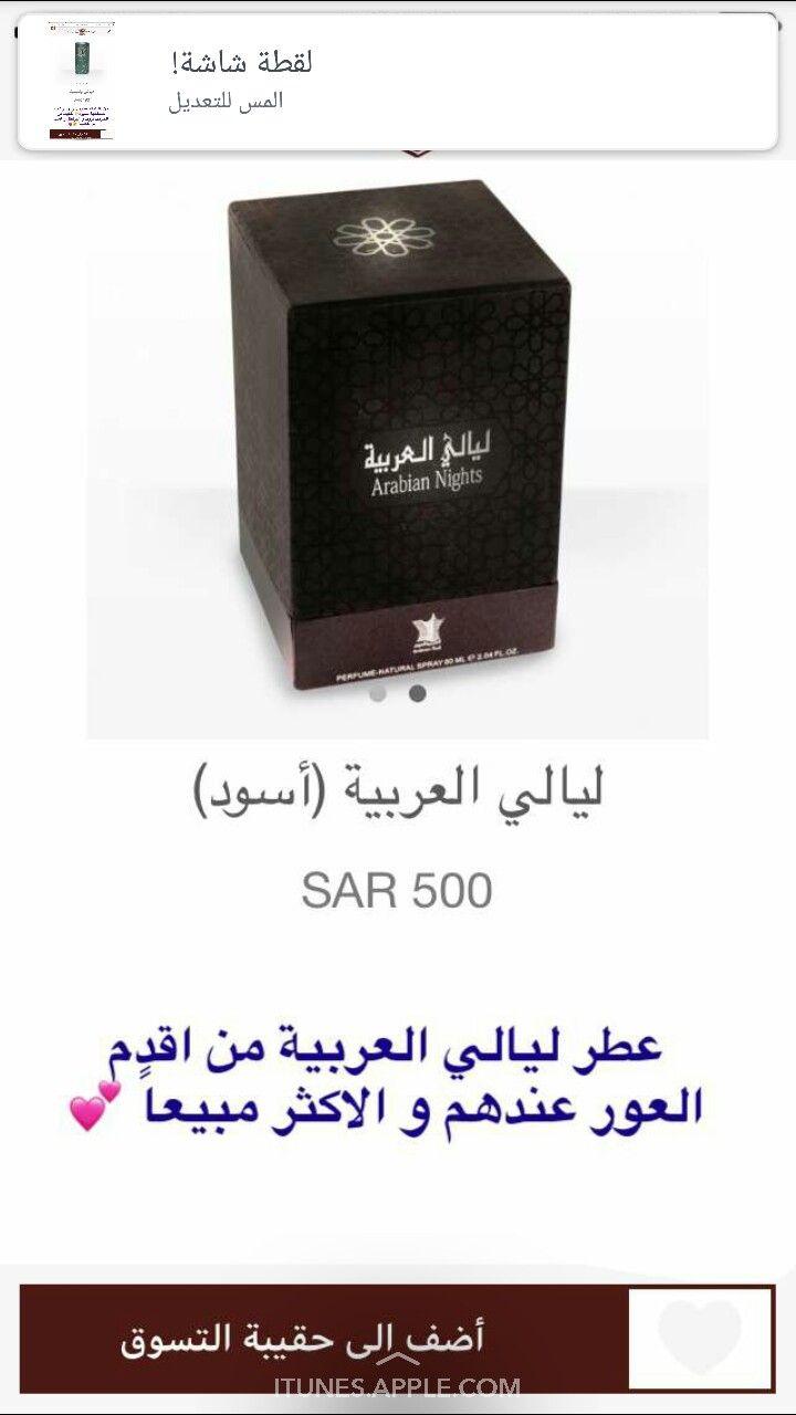 Pin By زينه On عطر Cards Against Humanity Arabian Nights Fragrance