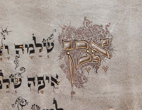 367 best images about hebrew on pinterest torah Hebrew calligraphy art