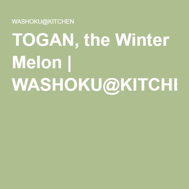 TOGAN, the Winter Melon | WASHOKU@KITCHEN