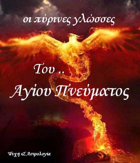 """Ψυχή και Αστρολογία   """"Psychology & Astrology"""": *Πύρινες Γλώσσες.. η απόδειξη της Παντοδυναμίας Το..."""