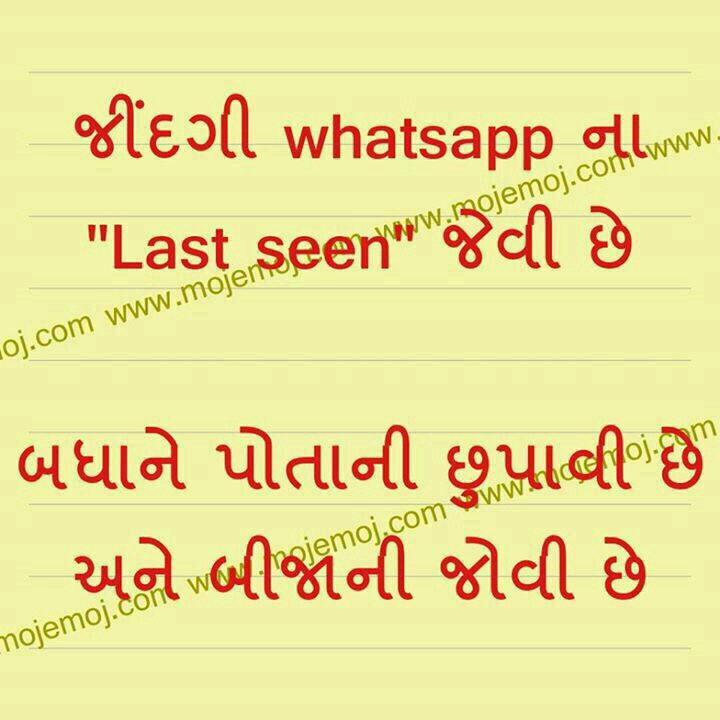 Best Love Quotes Gujarati Happy Love Quotes