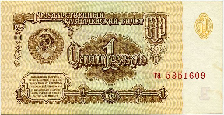 File:Rouble-1961-Paper-1-Obverse.jpg