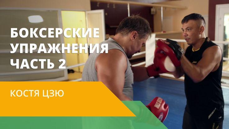 В этом видео Костя Цзю покажет упражнения на удар снизу. Бокс для начинающих