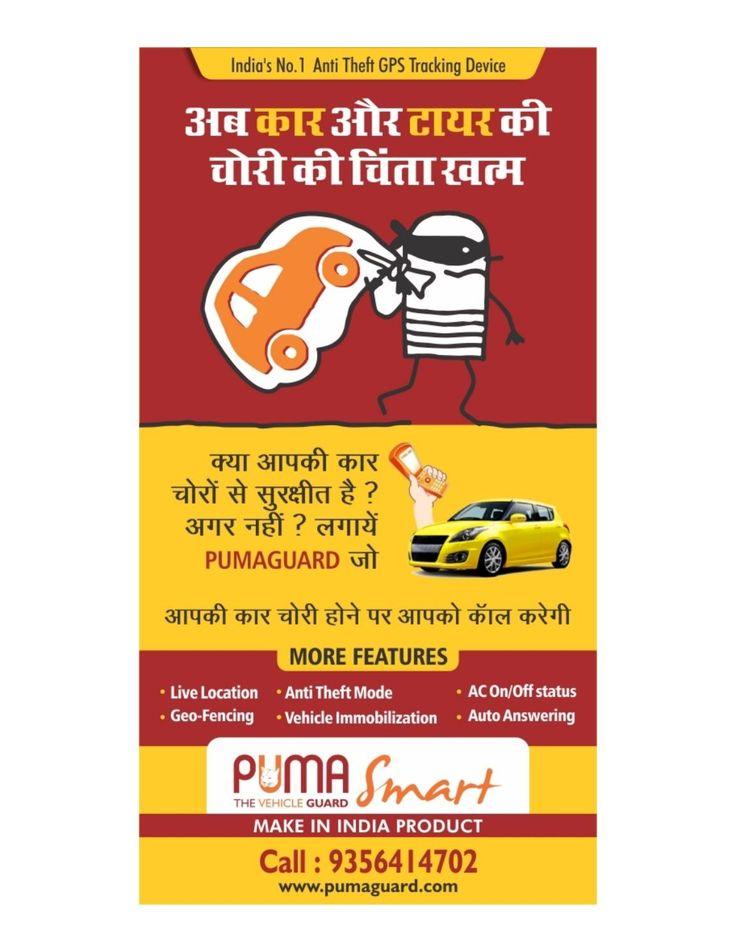 Puma guard:GPS Vehicle Tracking System Chandigarh India | GPS Car Tracker | GPS Car Tracking System