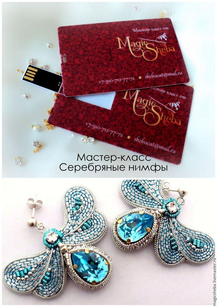 Купить Мастер-класс серьги Серебряные Нимфы, мк, ювелирная вышивка - серебряный, мастер-класс