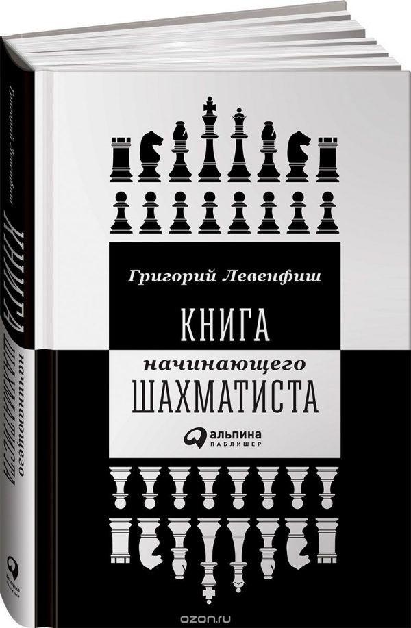 Левенфиш книга начинающего шахматиста скачать fb2
