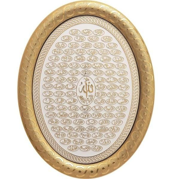 A Golden, Oval Wall Hanging Art Features 99 Names of Allah Material: Hard plastic Size: 23 x 30cm (9 x 11.8in)
