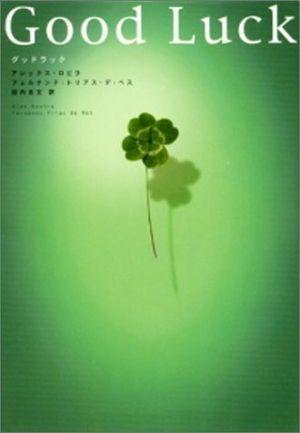 幸運は自分の手で作り出そう♡ アレックス・ロビラの「Good Luck」 絶望したときに読む本