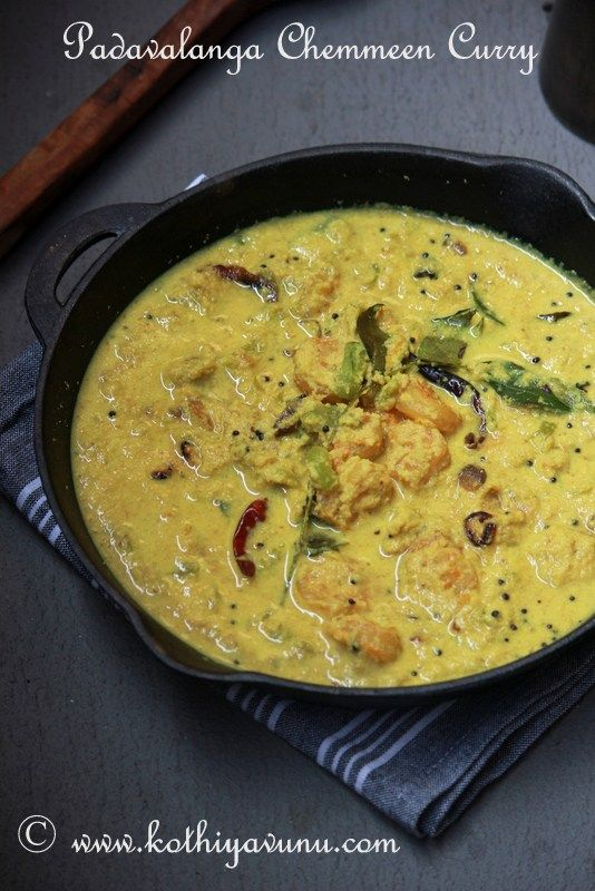 Padavalanga Chemmeen Curry Recipe | Snake Gourd with Prawns - Shrimp Curry Recipe - Kothiyavunu.com