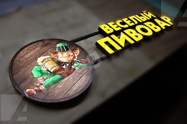 Вывеска для магазина разливного пива   www.frs-ag.com