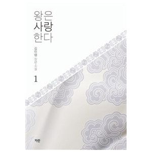 (韓国書籍)『王は愛している 』1 (MBC韓国ドラマ) [韓国 ドラマ] 韓国音楽専門ソウルライフレコード - Yahoo!ショッピング - Tポイントが貯まる!使える!ネット通販