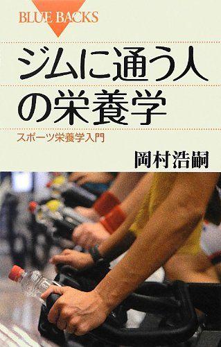 ジムに通う人の栄養学 (ブルーバックス)   岡村 浩嗣 http://www.amazon.co.jp/dp/4062578077/ref=cm_sw_r_pi_dp_E9M3wb0HMVKFH