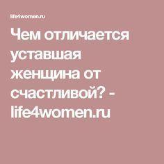 Чем отличается уставшая женщина от счастливой? - life4women.ru