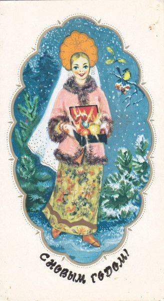 """Happy New Year!"" – Russian vintage postcard, 1976, artist L. Kulieva. #illustrations"