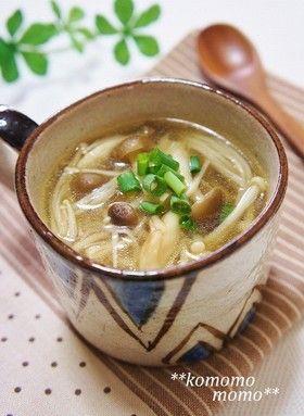 *ヘルシー* きのこの生姜スープ