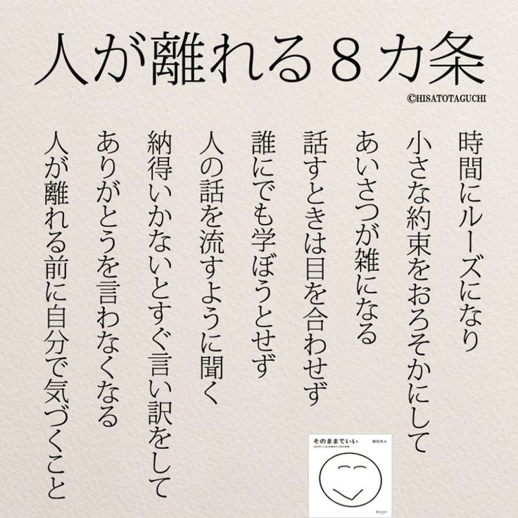 人が離れる8カ条。気づかずにしないように。 . . . #人が離れる8カ条 #仕事#感謝#人間#教訓 #女性#言葉#日本語#残念 #苦しみ#そのままでいい