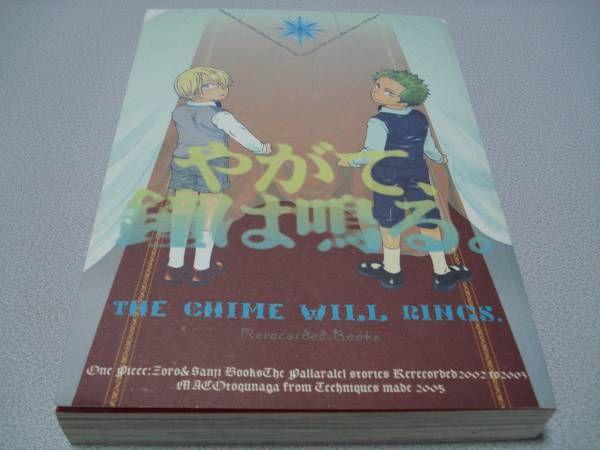 ゾロサン再録本「やがて、鐘は鳴る」テクニークス 徳永マコ_画像1