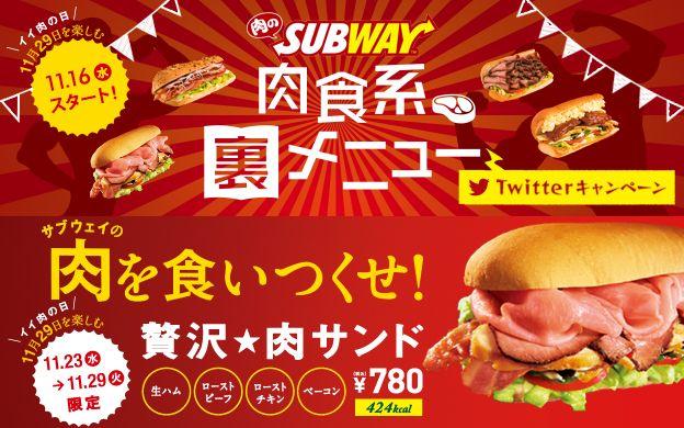 肉のサブウェイ「肉食系裏メニュー」大公開!