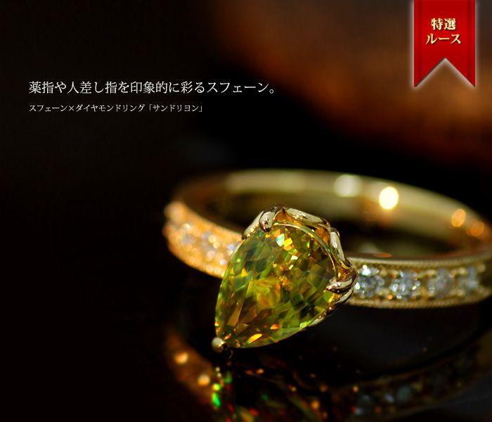 地球の奥底の情景を持ったままに形成されたのではと深く思いを馳せる宝石スフェーン  スフェーン×ダイヤモンドリング「サンドリヨン」
