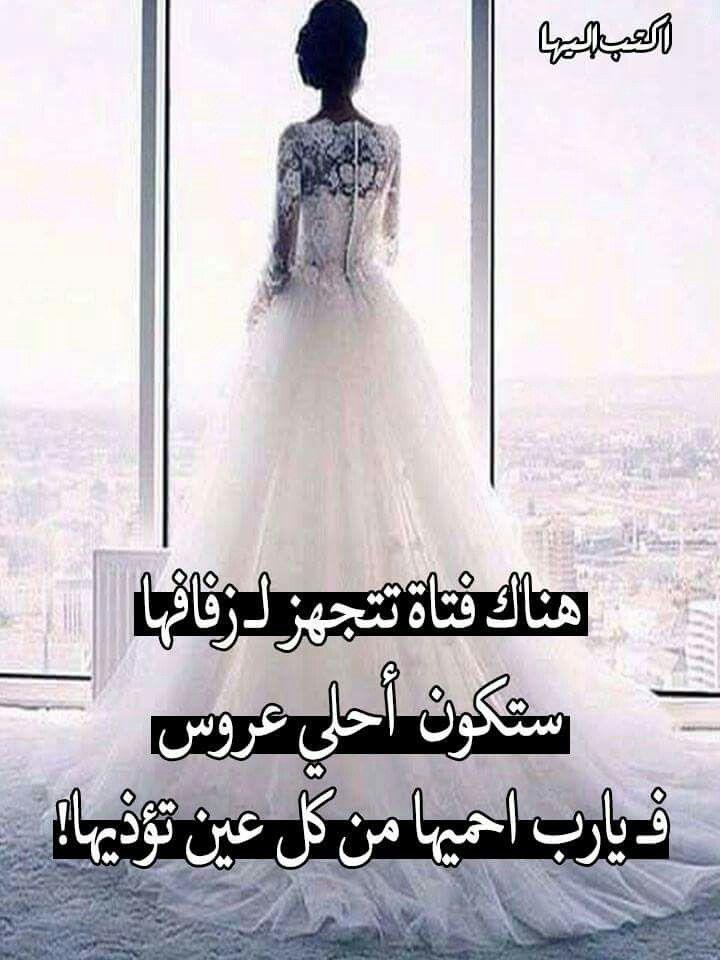 8e76c4a29 Pin by A. M. on اجمل عروس | Bride, Wedding, Beautiful bride