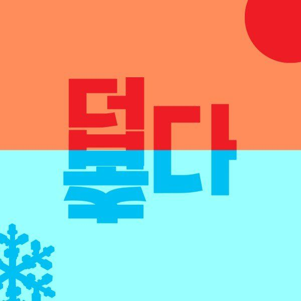 Korean Typography Word Play - Hot & Cold by Lee Da Ha (이다하)