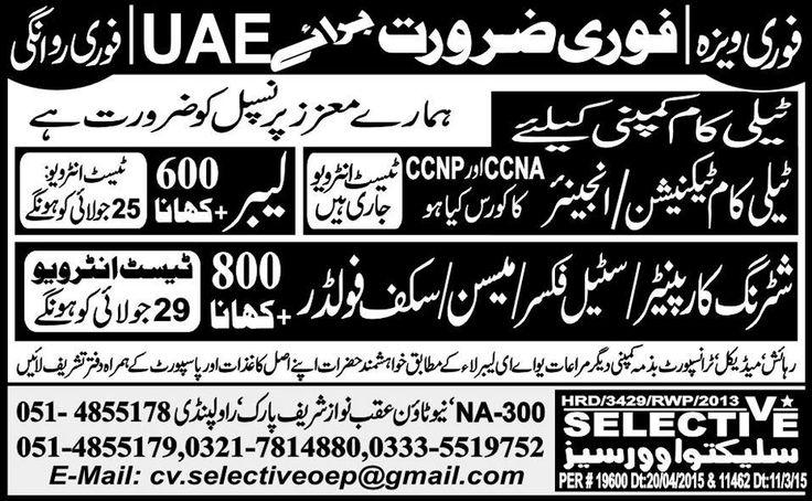 Steel Fixer Scaffolder Shuttering carpenter Jobs in UAE Jobs Sindh Government Jobs Supervisor Jobs Supporting Jobs, Teaching Jobs in Pakistan, Technical Jobs