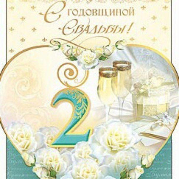 Открытка поздравления с годовщиной свадьбы 2 года, открытка 2017