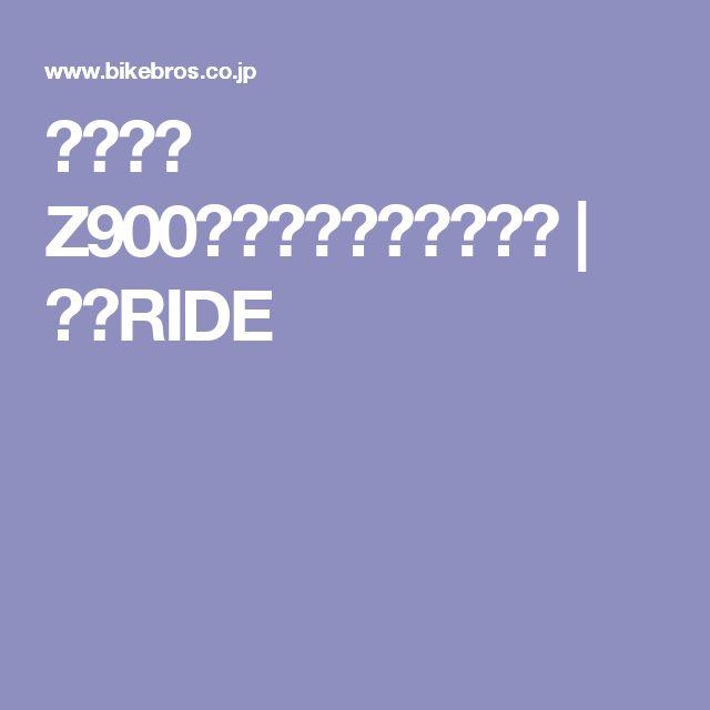 カワサキ Z900・プロが造るカスタム   モトRIDE