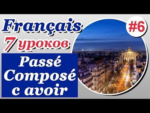 Прошедшее время Passé Composé с глаголом avoir во французском языке. Елена Шипилова. - YouTube
