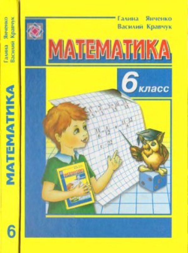 Экспресс уроки 6 класс по книге галина янченко