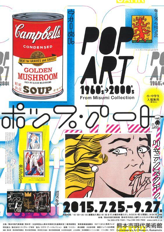 ポップアート 1960's-2000's From Misumi Collection