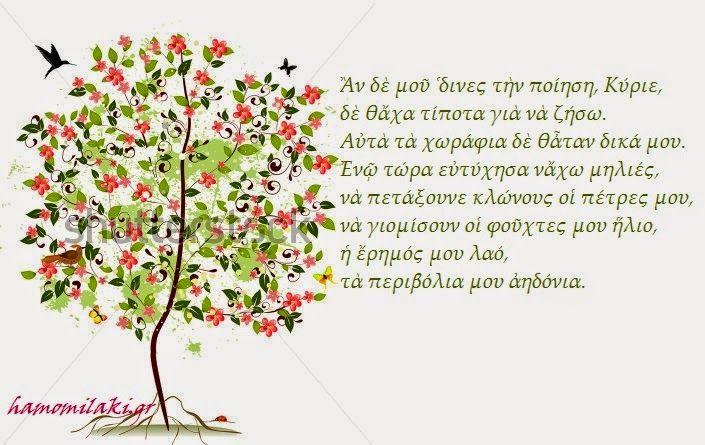Τα Τετράδια της Αμπάς: Νικηφόρος Βρεττάκος: Ἂν δὲ μοῦ ῾δινες τὴν ποίηση, ...
