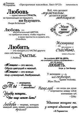 Прозрачные наклейки   Тамара Старцева. Товары для рукоделия. Собственное производство