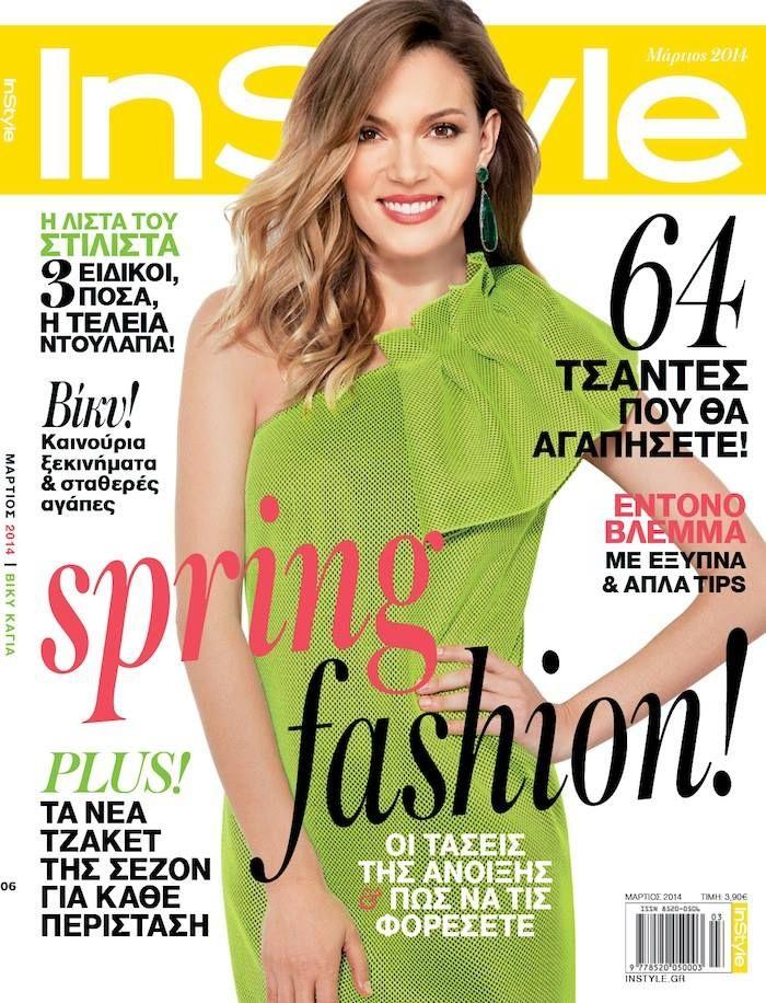 InStyle #6, Μάρτιος 2014, Βίκυ Καγιά